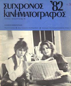 sixronos-kinimatografos-31.jpg