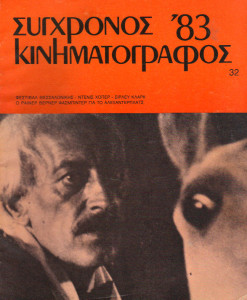 sixronos-kinimatografos-32.jpg