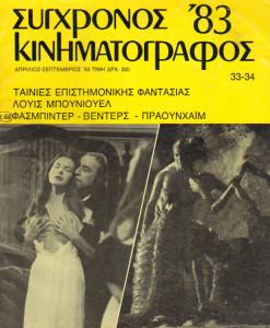 sixronos-kinimatografos-33.jpg