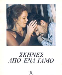skines-apo-ena-gamo.png
