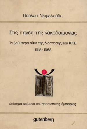 stis_piges_tis_kakodaimonias_Nefeloudis_Pavlos