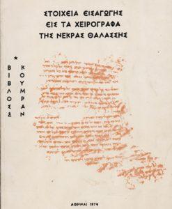 stoieia-eisagogis-sta-xeirografa--gratseas.jpg