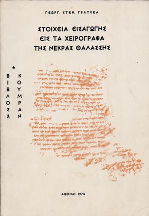 stoieia-eisagogis-sta-xeirografa–gratseas.jpg