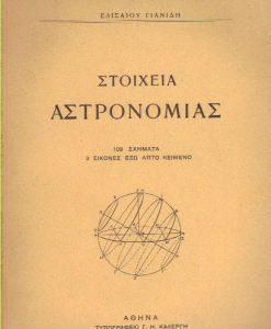 stoixeia-astronomias.jpg