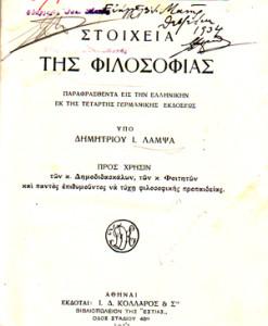 stoixeia-filosofias.jpg
