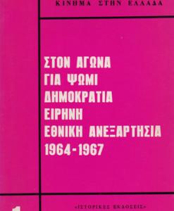 ston-agvna-gia-psomi.jpg