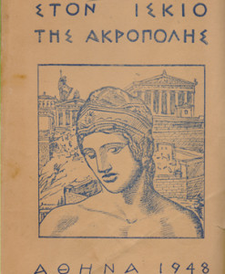 ston-iskio-tis-akropolis.jpg