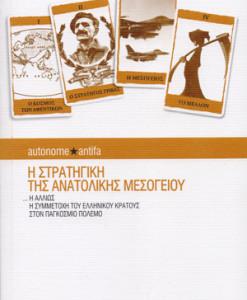 stratigiki-tis-anatolikis-mesogeiou.jpg