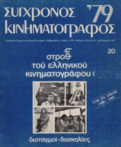 sugxronos-kinimatografos-79.jpg