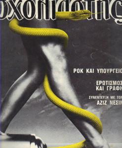 sxoliastis-30.jpg