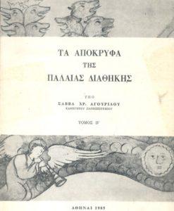 ta-apokrifa-tis-palaias-diathikis--btomos.jpg