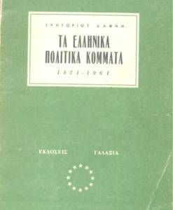 ta-ellinika-politika-kommata.jpg