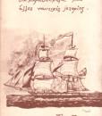 ta-karavoskila-kai-alles-naftikes-istories--polihronopoulos.jpg