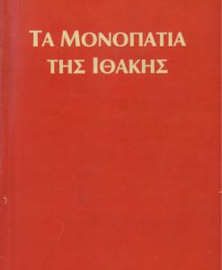 ta-monopatia-tis-ithikis.jpg