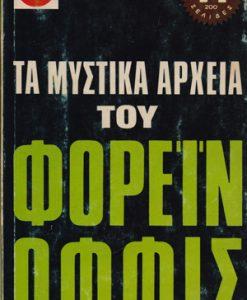 ta-mystika-arxeia-tou-forein-office.jpg