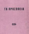 ta-prosopeia.jpg