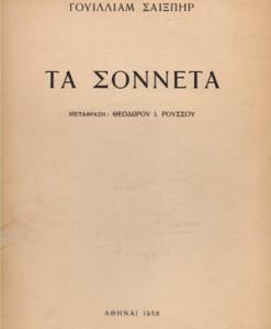 ta-soneta.jpg