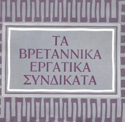 ta-vretanika-sindikata.png
