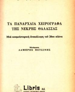 ta-xeirografa