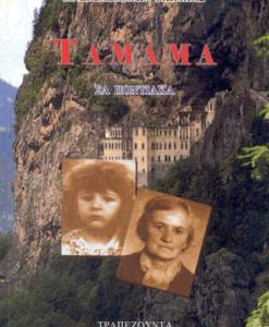tamama.png