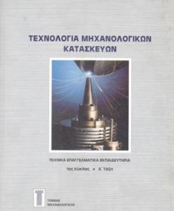 technologia-mixanologikwn-syskevwn.png