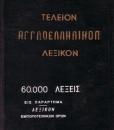 teleion-aggloellinikon-lexikon---mandeson.jpg