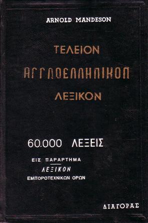 teleion-aggloellinikon-lexikon—mandeson.jpg