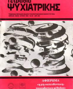 tetradia-psixiatrikis-42.jpg