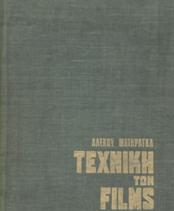 texniki-ton-films.png