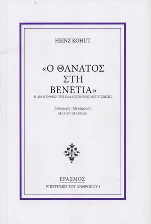 thanatos_sti_benetia_kohut