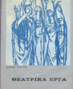 theatrika-erga.png