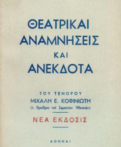 theatrikai_anamniseis_kai_anekdota_kofiniotis_mixalis