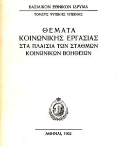 themata-koinomikis-ergasias.jpg