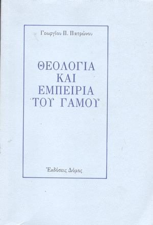 theologia-kai-gamos.png