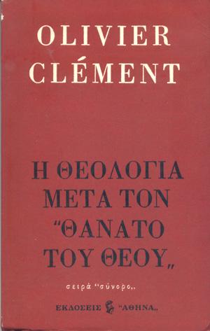theologia-meta-to-thanato-tou-theou.jpg