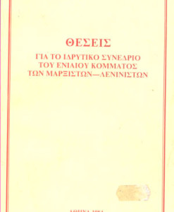 theseis-gia-to-idritiko-sinedrio.jpg