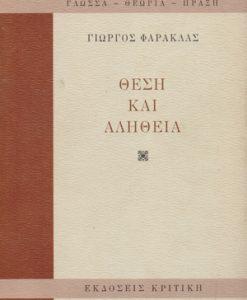 thesi-kai-alitheia.jpg