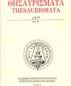 thisaurismata.jpg