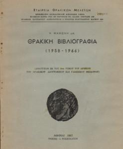thrakiki-vivliografia--1958--1966--mammonis.jpg