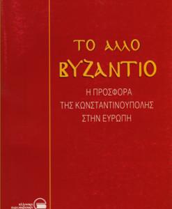 to-allo-bizantio.jpg