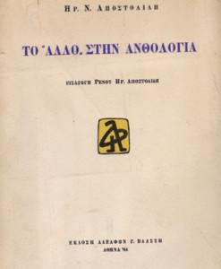 to-allo-stin-antologia.jpg