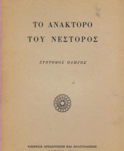 to-anaktoro-tou-nestoros.jpg