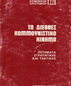to-diethnes-kommounistiko-kinima--institouto-koin.-epistimon.jpg