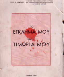 to-eglima-mou-kai-i-timoria-mou---lizardos.jpg