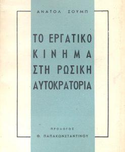 to-ergatiko-kinima-stin-rosiki-aftokratoria.jpg