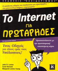 to-internet-gia-protarides.jpg