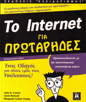 to-internet-gia-protarides.jpg