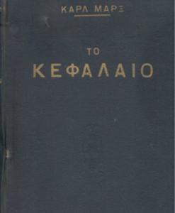 to-kefalaio.jpg