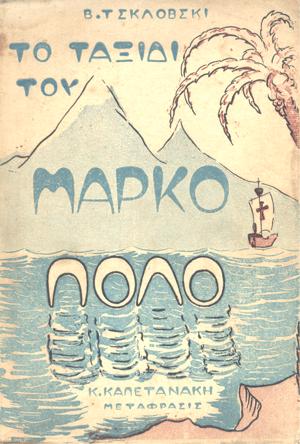 to-taxidi-tou-marco-polo.png