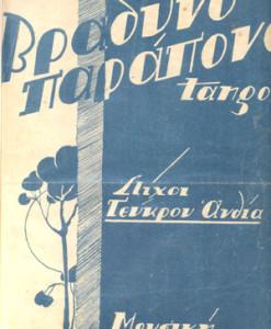 to-vradino-tango.jpg